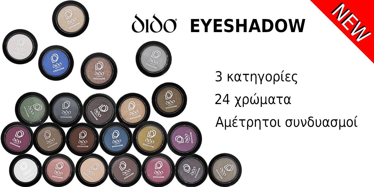 Dido Eyeshadows. 24 χρώματα. Αμέτρητοι συνδυασμοί!