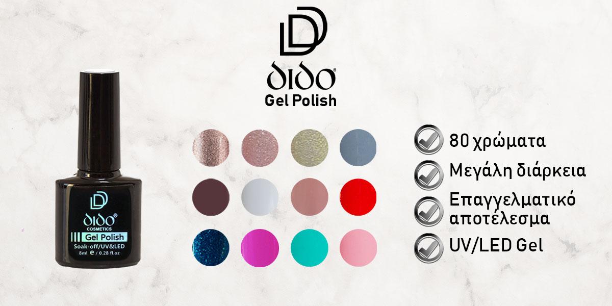 Νέα άφιξη! Dido Gel Polish!