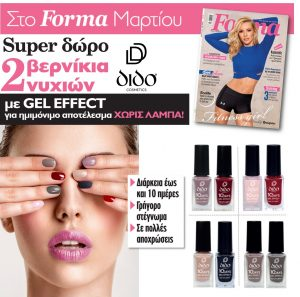 Forma Μαρτίου Dido Cosmetics