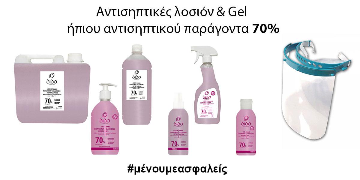 Αντισηπτικές λοσιόν & Gel από την Dido Cosmetics!