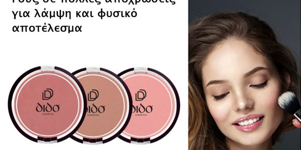 Forma Ιουνίου 2020 , Dido Cosmetics