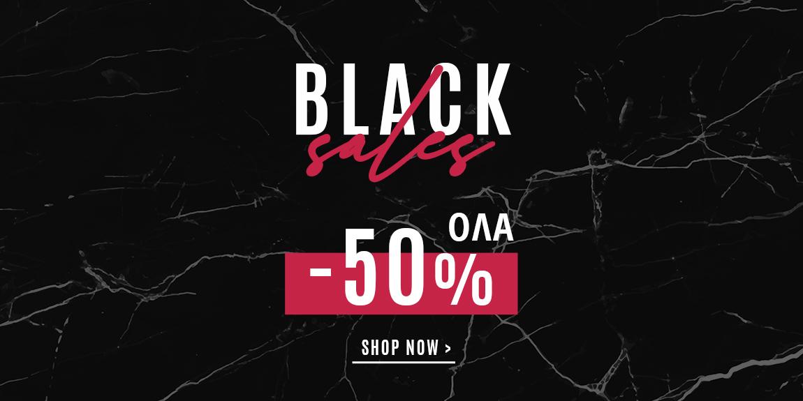Black Sales -50% σε όλη τη σειρά καλλυντικών Dido Cosmetics!
